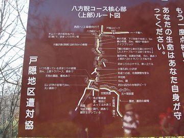 Togakushi06