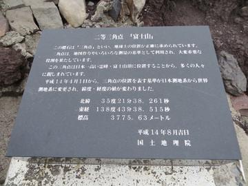 Fuji1246