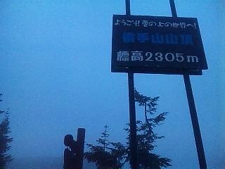 志賀高原横手山にて
