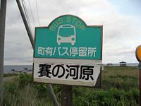 Okushiri12